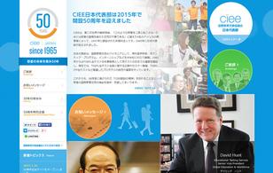 国際教育交換協議会(CIEE)日本代表部様ー「CIEE50周年記念サイト」