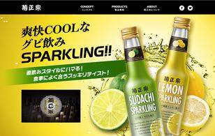 菊正宗酒造株式会社様ー「スパークリング特設サイト」