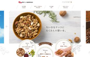 東洋ナッツ食品株式会社様ー「コーポレイトサイト」