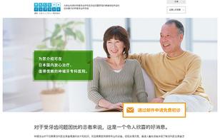 日本インプラント株式会社様ー「あんしんインプラント中国語版」