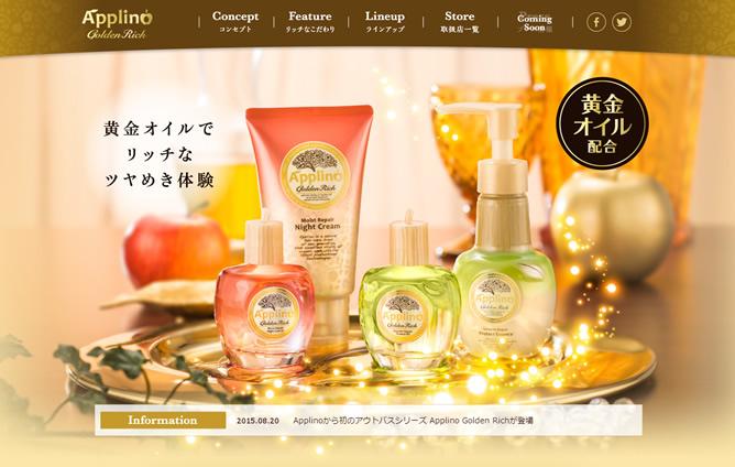株式会社ベーネコスメティクス様ー「Applino Golden Rich特設サイト」
