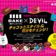 株式会社モルトベーネ様ー「BAKE x DEVIL」