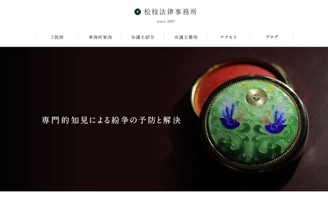 松枝法律事務所様ー「コーポレートサイト」