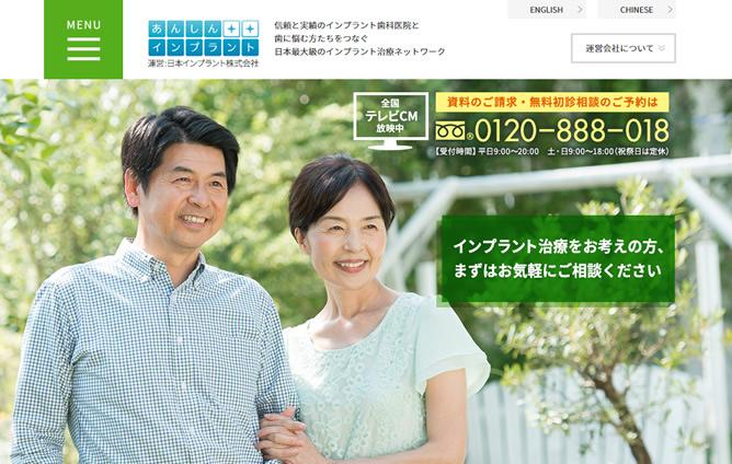 日本インプラント株式会社様-「あんしんインプラント」