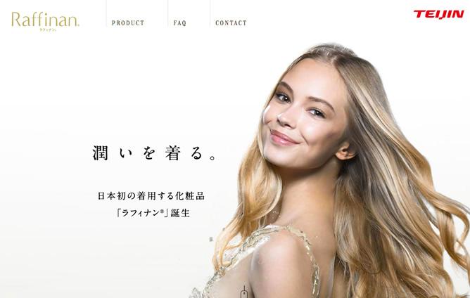 帝人フロンティア株式会社様ー「ラフィナン -Raffinan- 特設サイト」
